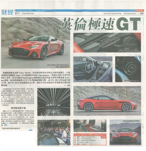 Aston Martin DBS Superleggera Hong Kong Chinese news paper clipping