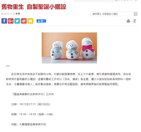 SingTao online article for arts and craft workshops