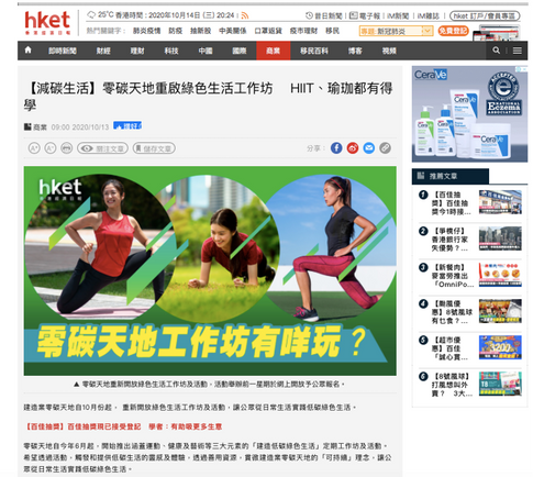 hket.com - oct.png