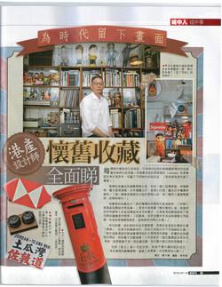 EastWeek James Leung interview newspaper clipping