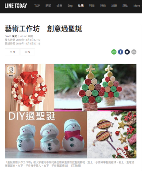 Line online article for arts and craft workshops