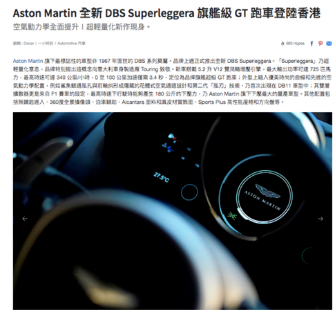 Aston Martin DBS Superleggera Hong Kong Chinese Hypebeast article online