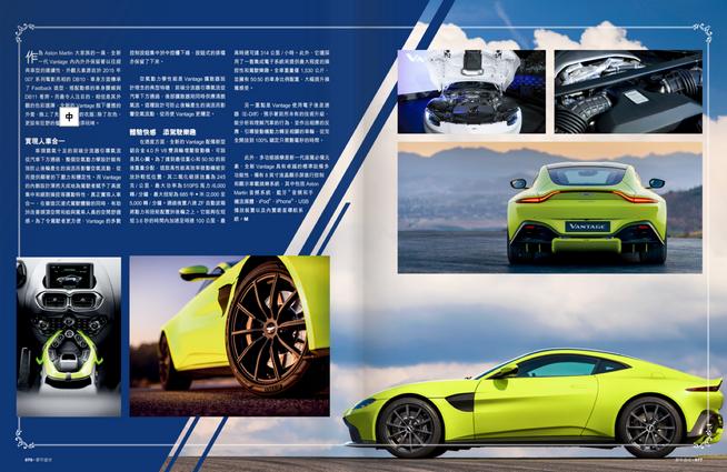 Aston Martin Vantage Hong Kong chinese magazine article