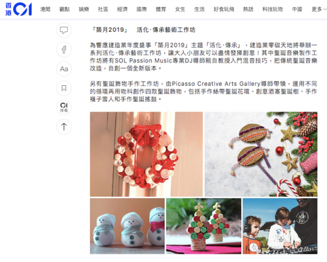 HK01 online article for arts and craft workshops