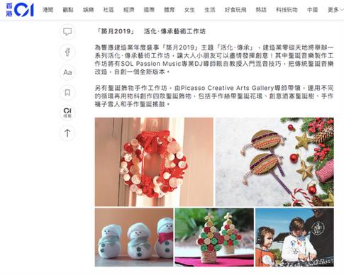 HK01 online article for arts and craft workshops