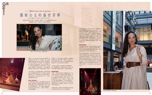 LifestyleJournal Art Basel magazine clipping
