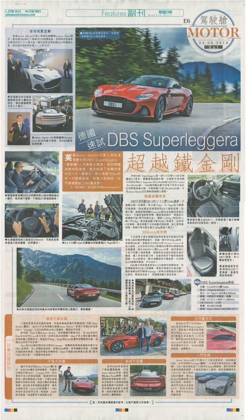 Aston Martin DBS Superleggera Hong Kong Chinese news clipping