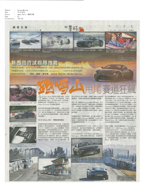 Aston Martin DBS Superleggera Hong Kong Chinese Apple news clipping