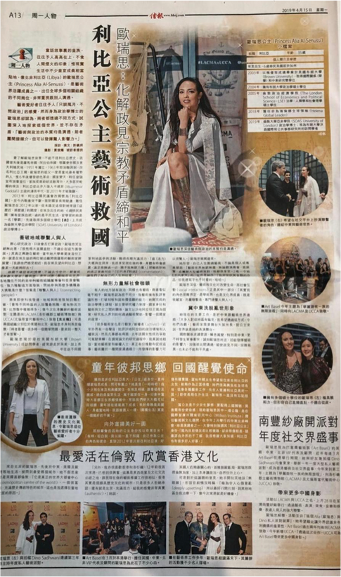 HKEJ Art Basel after party magazine clipping