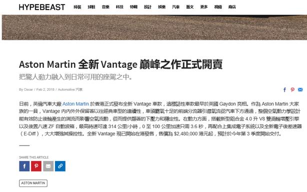 Aston Martin Vantage Hong Kong Hypebeast article online