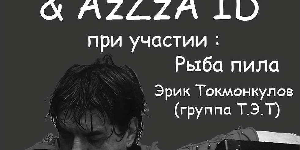 Ник Рок-н-Ролл & AzZzA_ID