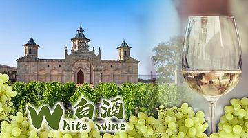 white wine01.jpg