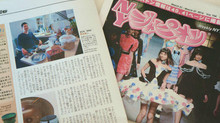 Gen's article was published「NYジャピオン」で紹介されました