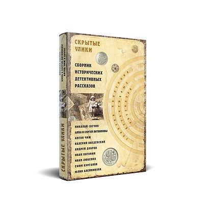 Обложка книги «Скрытые улики»