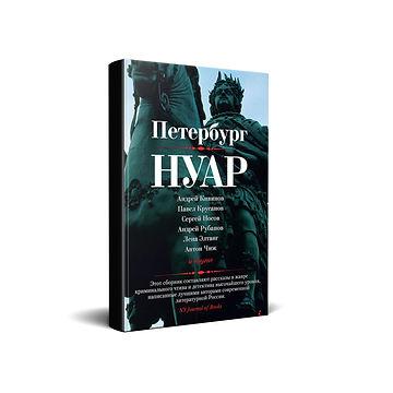 Обложка книги « Петербург Нуар»