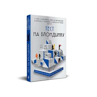 Обложка книги «Тест на блондинку»