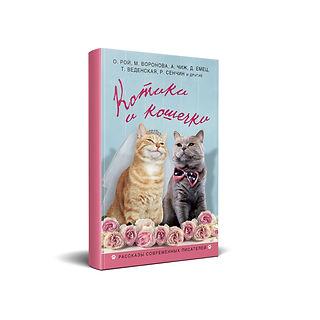 Обложка книги «Котики и кошечки»