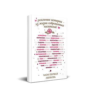 Обложка книги «Моя первая любовь»