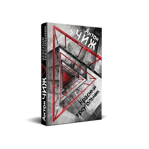 Обложка книги «Красный треугольник»