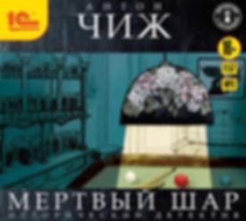 Аудиокнига «Мертвый шар»