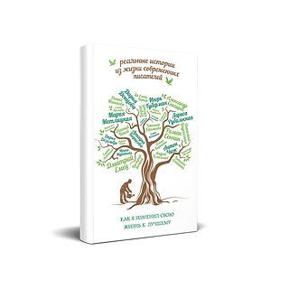 Обложка книги «Как я изменил жизнь к лучшему»