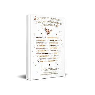 Обложка книги «Спасибо»