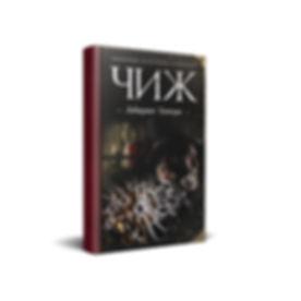 Обложка книги «Лабиринг Химеры»