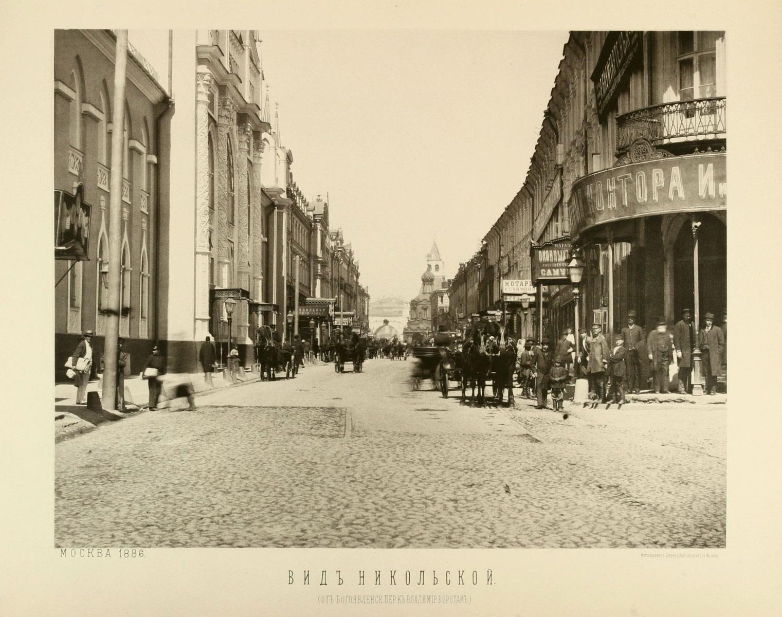 Вид Никольской 1886 года