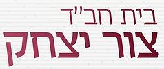 לוגו לאתר.jpg