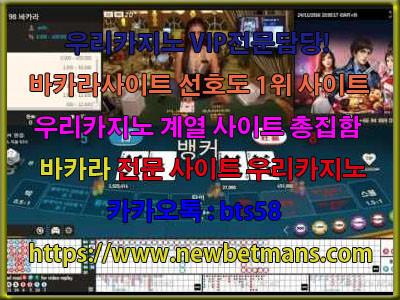 도박꾼들이 가장 좋아하는 카지노게임 중 인기있는 바카라배팅
