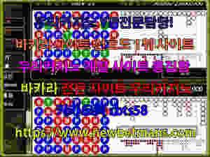 바카라게임 설명 및 바카라노하우 전격 공개