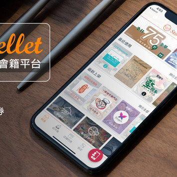 【Storellet 您的綜合電子會籍平台】消費儲分.換領獎賞.專享會員優惠!