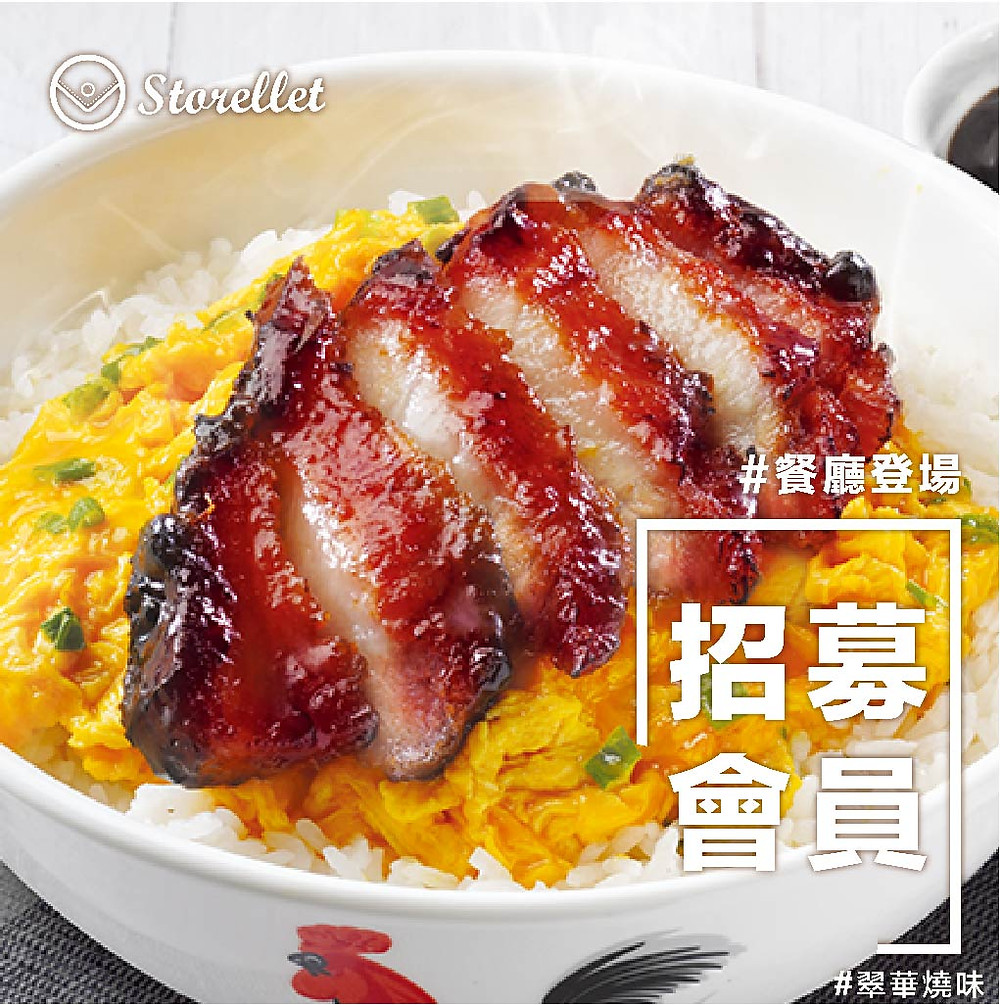 Storellet 翠華燒味