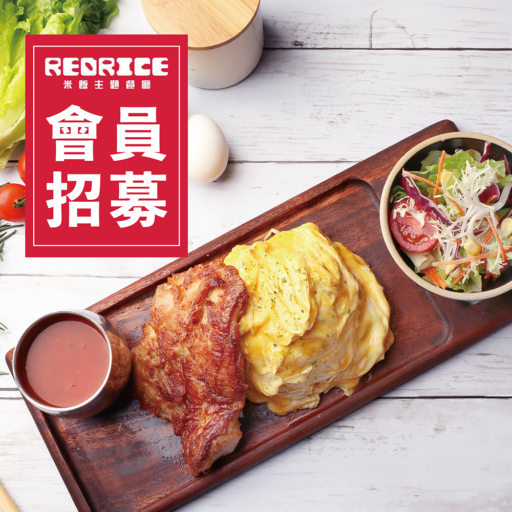Storellet Red Rice 米飯主題餐廳