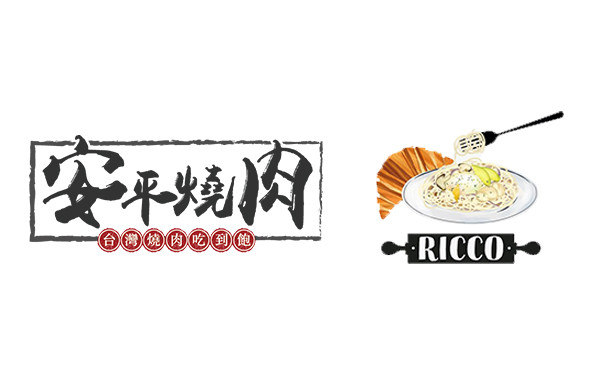 安平燒肉logo, Ricco logo