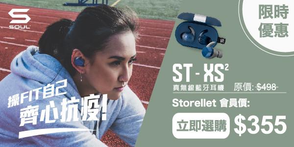 Storellet 聯乘大昌行集團及SOUL,推出Storellet會員限定快閃優惠!「SOUL高性能真無線耳機」