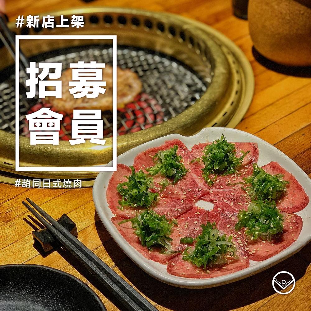 Storellet 高質素燒肉店:葫同日式燒肉