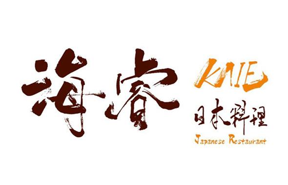 Storellet 海睿日本料理 logo