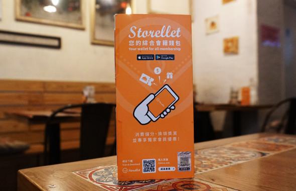 Storellet 小貼士:付費會員篇