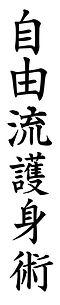 goshin-jutsu kanji vaaka pysty