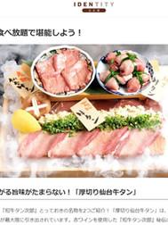 IDENTITY名古屋.jpg