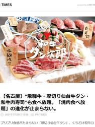 LINE NEWS(ラインニュース).jpg