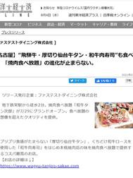 東洋経済オンライン.jpg