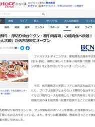 YAHOO!JAPANニュース.jpg