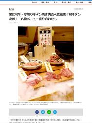 サカエ経済新聞.jpg