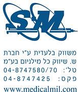 shivuk-logo.jpg