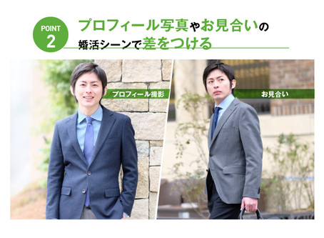 男性外見改造計画!もれなくお見合い服が付いてきます!