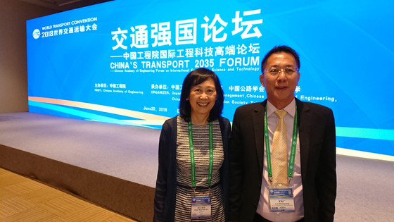 World Transport Convention in Beijing on 19 to 20 June 2018