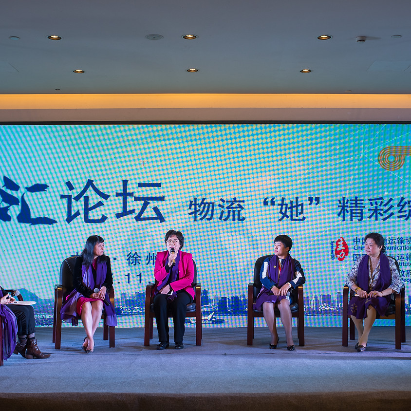 WiLAT China Conference