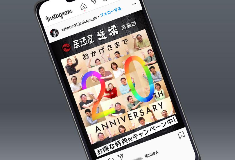 実績_web_道場20周年05.jpg